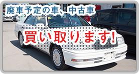 廃車予定の車、中古車買い取ります。